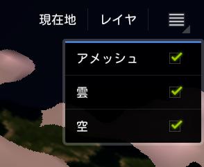 レイヤメニュー.png